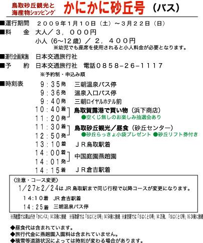img120_2009kanikanibus[1].jpg